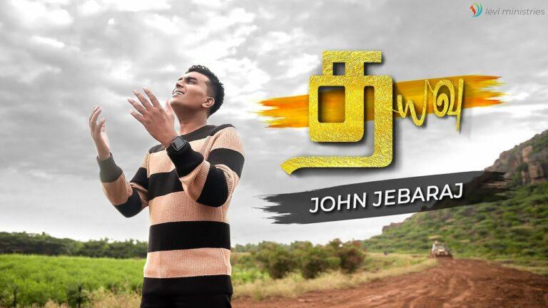Dhayavu Lyrics - John Jebaraj