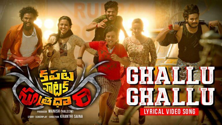 Ghallu Ghallu Lyrics - Sai Charan, Harini