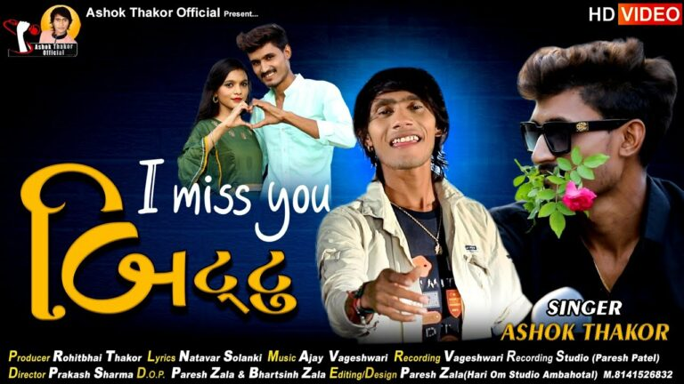 I Miss You Bittu Lyrics - Ashok Thakor