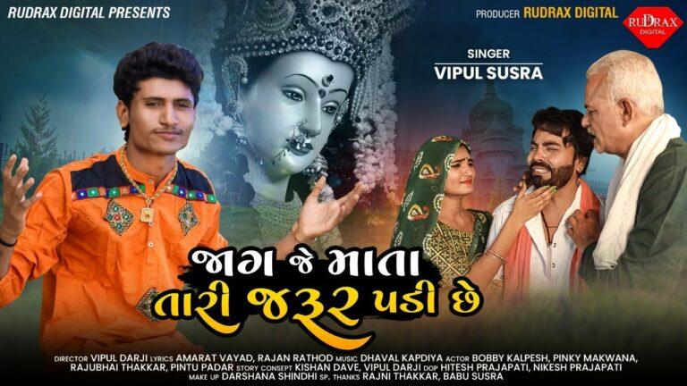 Jag Je Mata Tari Jarur Padi Chhe Lyrics - Vipul Susra
