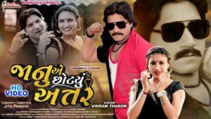 Januye Attar Sotyu Lyrics - Vikram Thakor