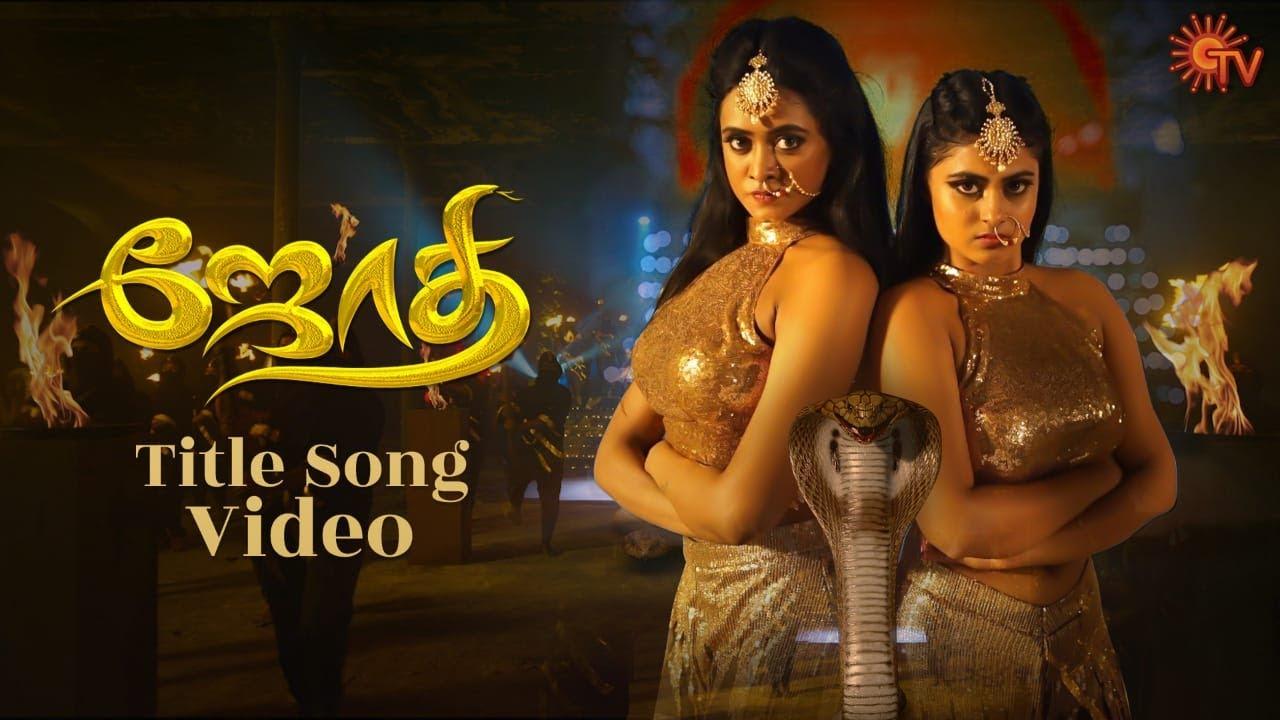 Jothi (Title Track) Lyrics - Punya Selva