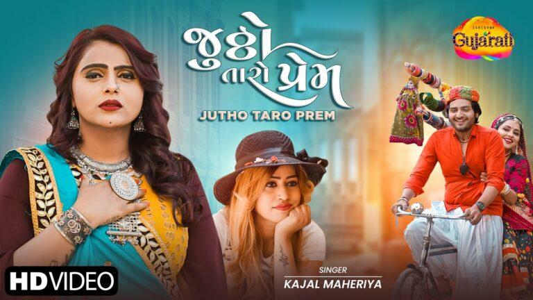 Jutho Taro Prem Lyrics - Kajal Maheriya