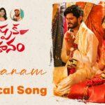 Kalyanam Lyrics - Sid Sriram, Mangli