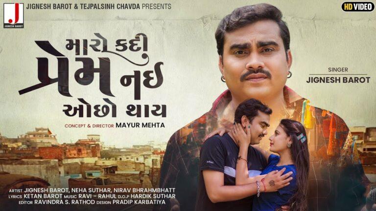 Maro Kadi Prem Nai Occho Thay Lyrics - Jignesh Barot (Jignesh Kaviraj Barot)