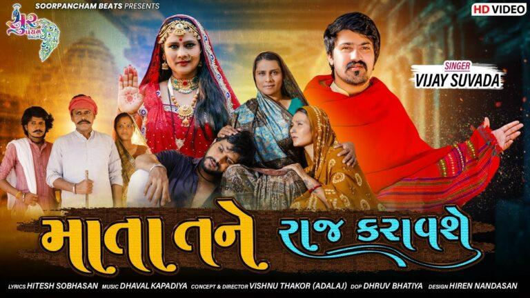 Mata Tane Raj Karavse Lyrics - Vijay Suvada