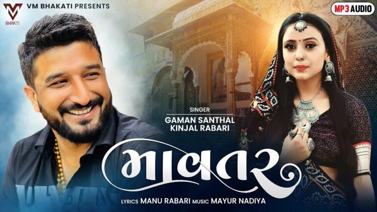 Mavtar Lyrics - Gaman Santhal, Kinjal Rabari
