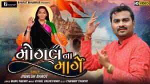 Mogal Na Marge Lyrics - Jignesh Barot (Jignesh Kaviraj Barot)