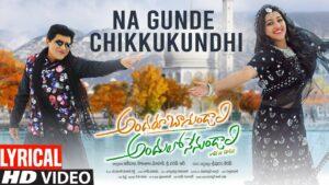 Na Gunde Chikkukundhi Lyrics - Raqueeb Alam, Yazin Nizar