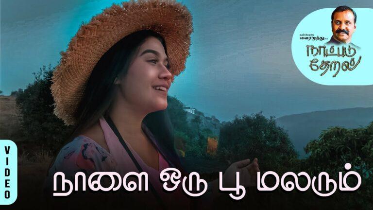 Naalai Oru Poo Malarum Lyrics - Uthara Unnikrishnan, Shilvi Sharon, Padmaja Sreenivasan