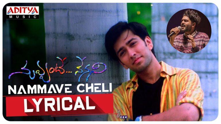 Nammave Cheli Lyrics - Sid Sriram