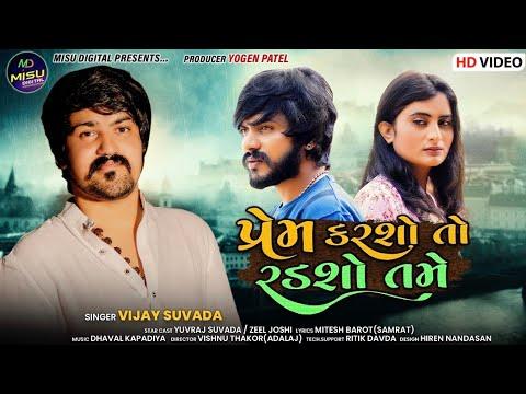 Prem Karsho To Radsho Tame Lyrics - Vijay Suvada
