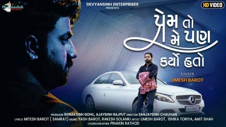 Prem To Me Pan Karyo Hato Lyrics - Umesh Barot