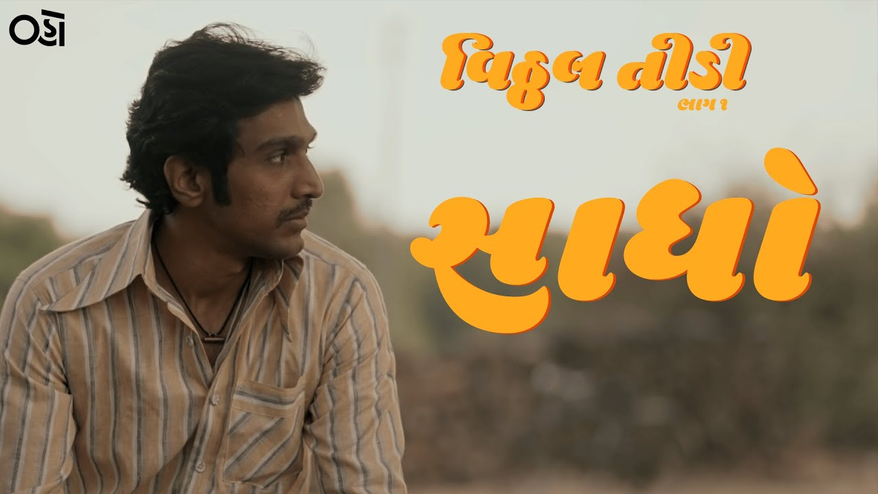 Sadho Lyrics - Bhargav Purohit