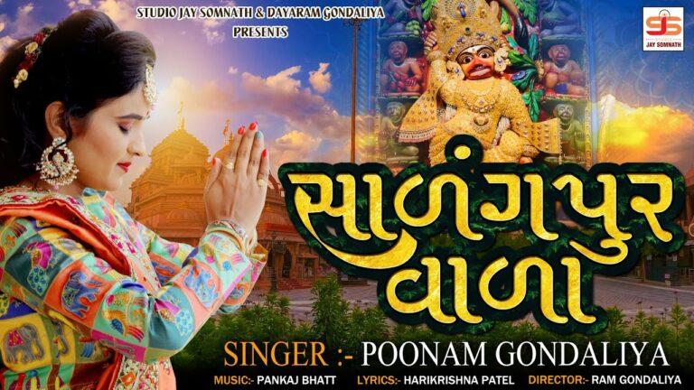 Salangpur Vala Lyrics - Poonam Gondaliya