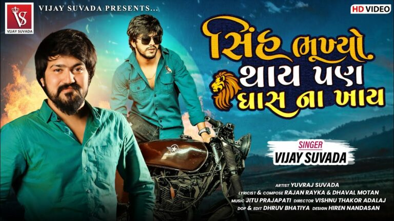 Sinh Bhukhyo Thay Pan Ghas Na Khay Lyrics - Vijay Suvada