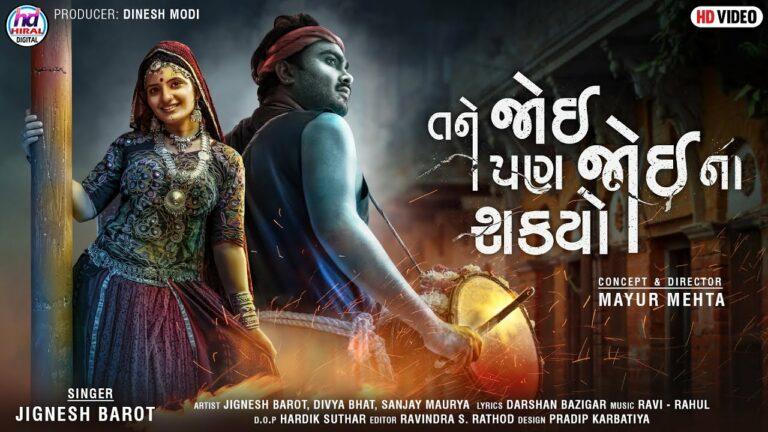 Tane Joi Pan Joi Na Sakyo Lyrics - Jignesh Barot (Jignesh Kaviraj Barot)