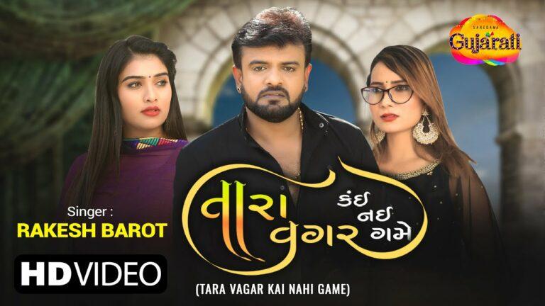 Tara Vagar Kai Nahi Game Lyrics - Rakesh Barot