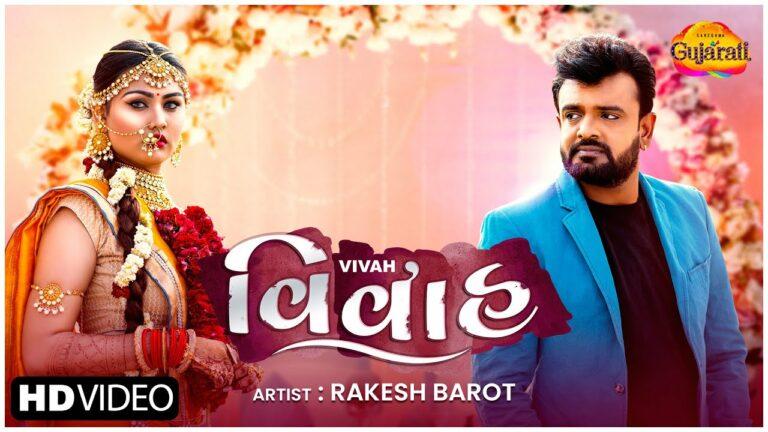 Vivah Lyrics - Rakesh Barot