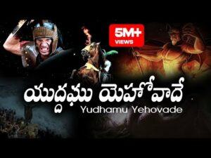 Yudhamu Yehovade Lyrics - Bro. M. Anil Kumar
