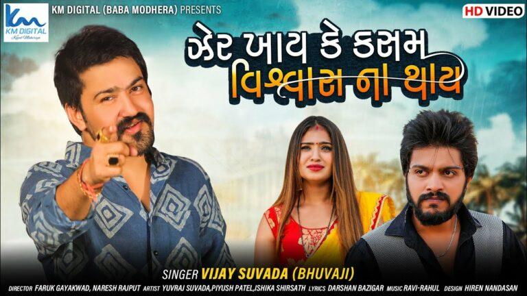 Zer Khay K Kasam Vishwas Na Thay Lyrics - Vijay Suvada