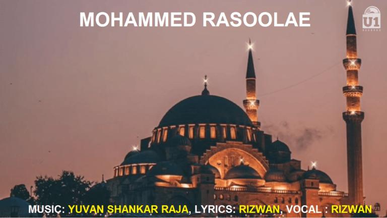 Mohammed Rasoolae Lyrics - Rizwan