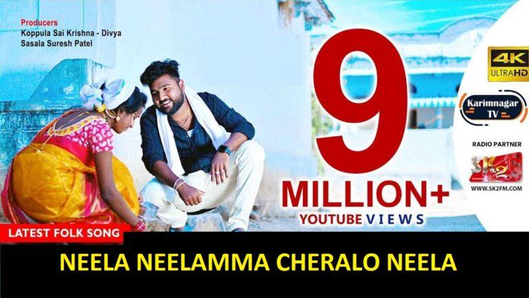 Neela Neelamma Cheralo Neela Lyrics - Suman Badnakal, Matla Srujana