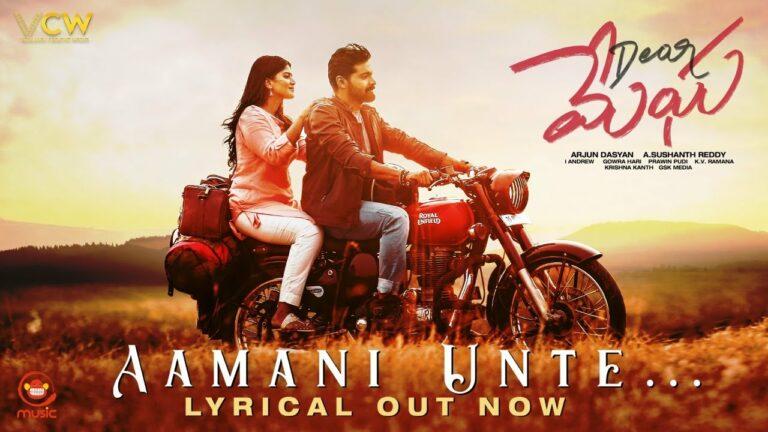 Aamani Unte Lyrics - Anurag Kulkarni