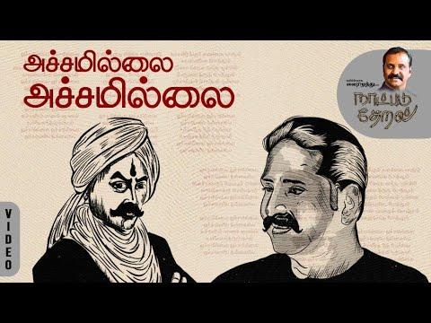 Achamillai Achamillai Lyrics - Narayanan Ravishankar