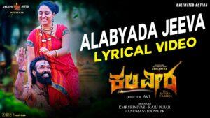 Alabyada Jeeva Lyrics - Siddhartha Belmannu