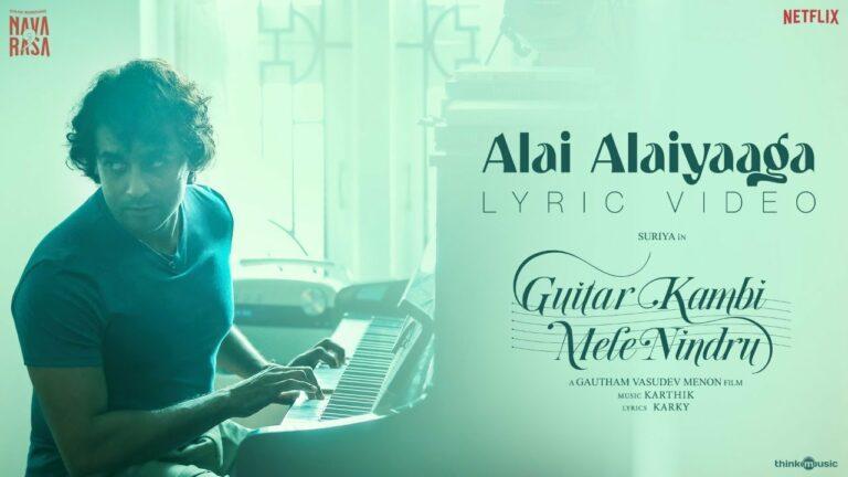 Alai Alaiyaaga Lyrics - Karthik