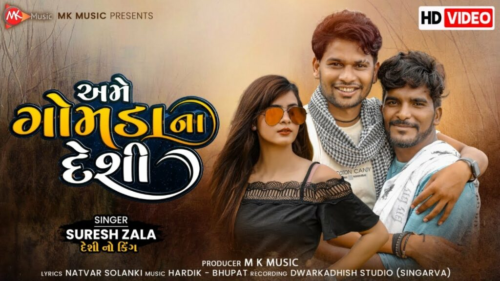 Ame Gomada Na Deshi Lyrics - Suresh Zala