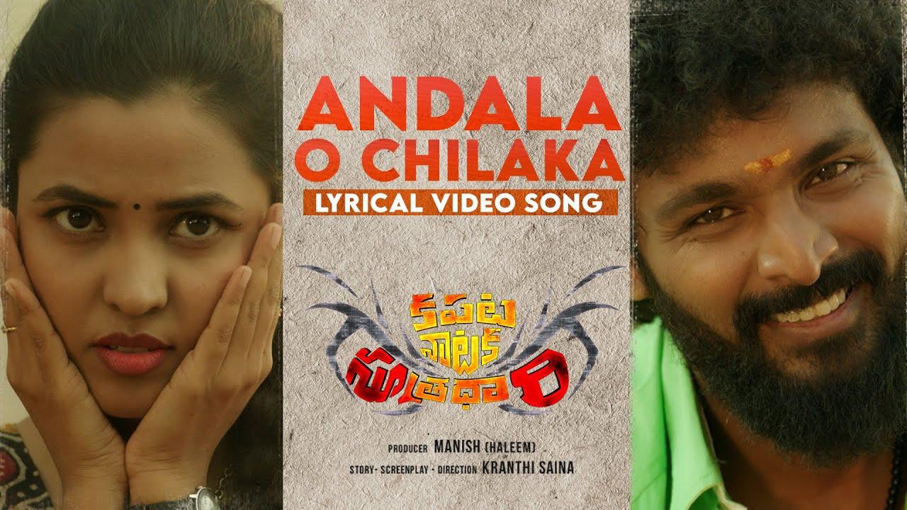 Andala O Chiluka Lyrics - Hymath Mohammed