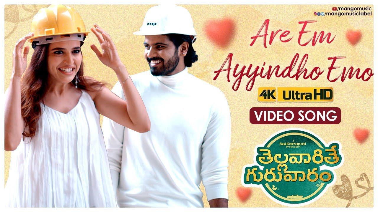 Are Em Ayyindho Emo Lyrics - Kaala Bhairava