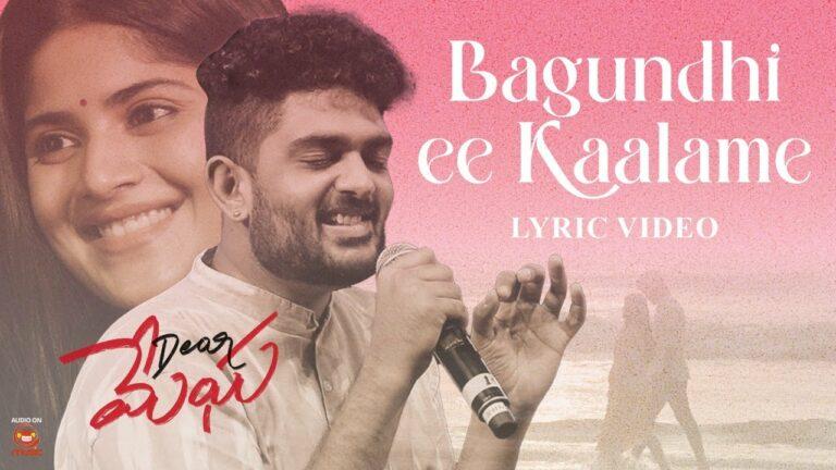 Bagundhi Ee Kaalame Lyrics - Sid Sriram