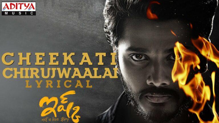 Cheekati Chirujwaalai Lyrics - Anurag Kulkarni, Uma Neha