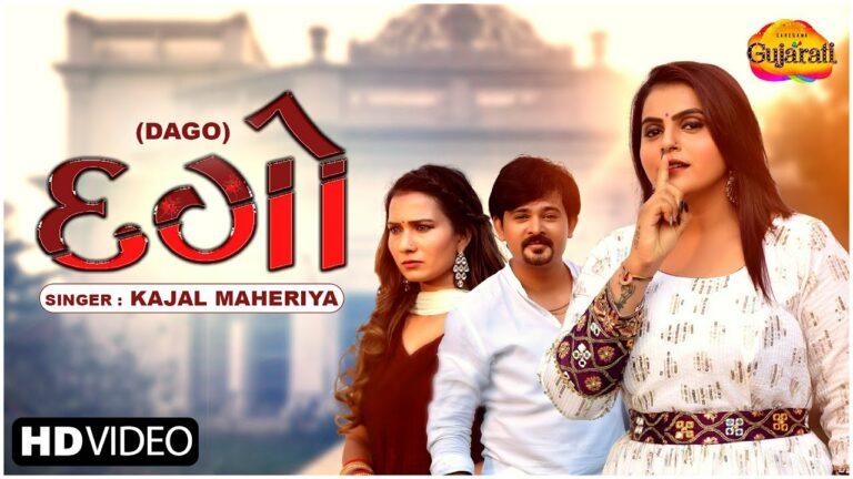 Dago Lyrics - Kajal Maheriya