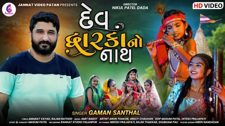 Dev Dwarkano Nath Lyrics - Gaman Santhal