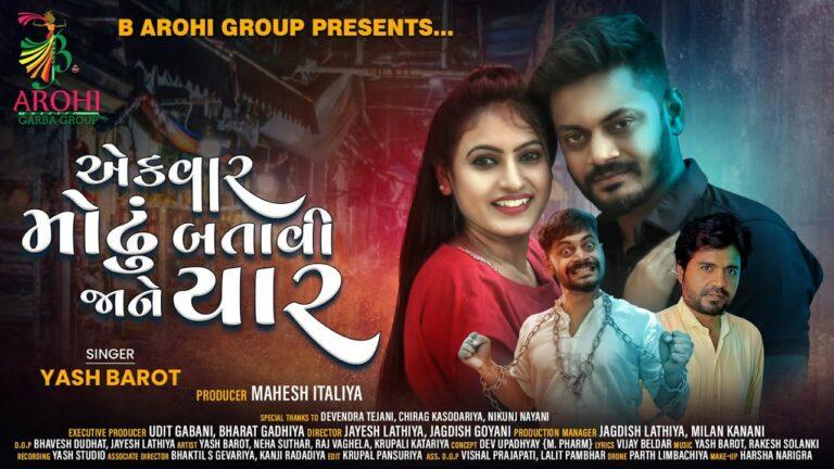 Ek Var Modhu Batavi Jane Yaar Lyrics - Yash Barot