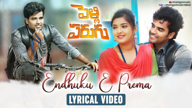 Endhuku E Prema Naalo Putindhi Lyrics - Roopesh, Saravana Sohayung