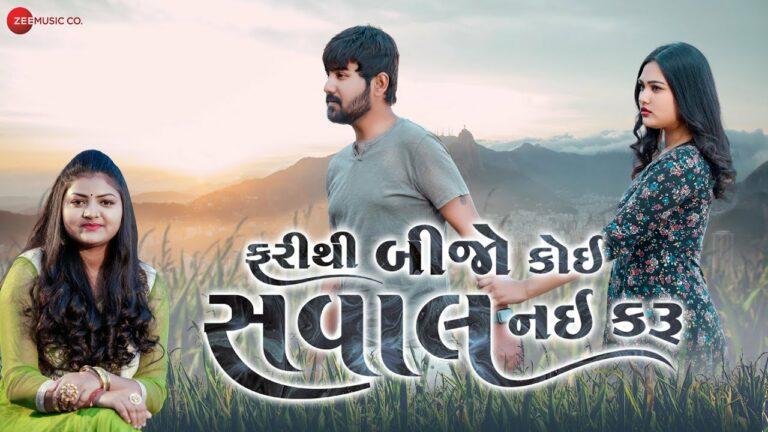 Farithi Beejo Koi Saval Nahi Karu Lyrics - Manisha Barot
