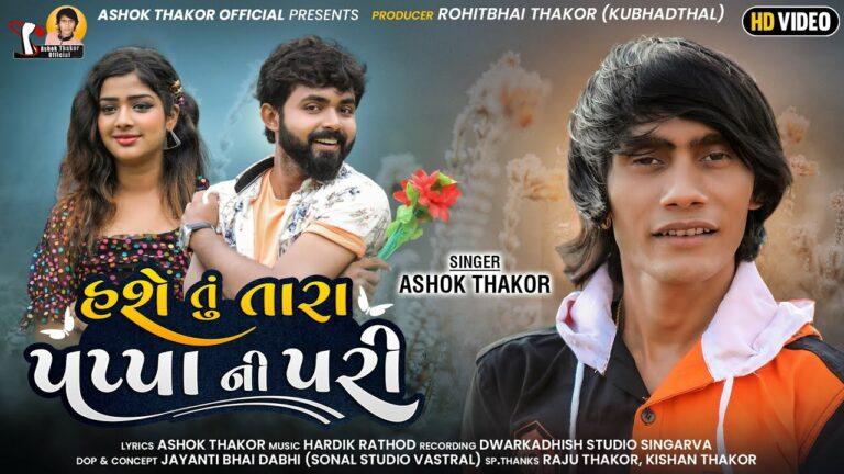 Hase Tu Tara Pappa Ni Pari Lyrics - Ashok Thakor