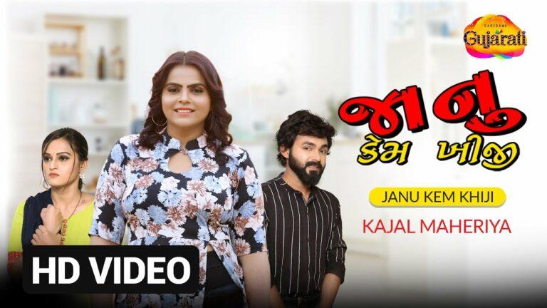 Janu Kem Khiji Lyrics - Kajal Maheriya