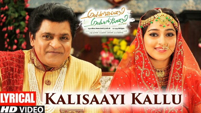 Kalisaayi Kallu Kallu Lyrics - Ramya Behara