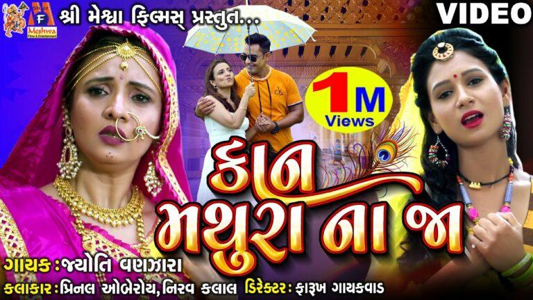 Kan Mathura Na Ja Lyrics - Jyoti Vanzara