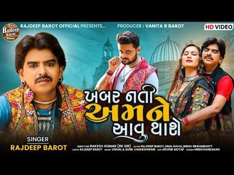 Khabar Nati Amne Aavu Thase Lyrics - Rajdeep Barot