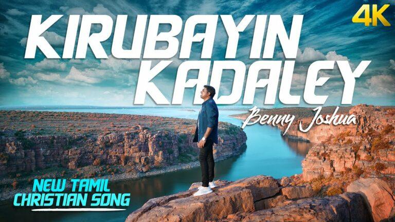 Kirubayin Kadaley Lyrics - Benny Joshua