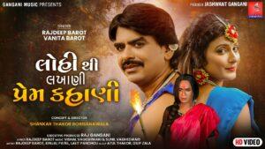 Lohi Thi Lakhani Prem Kahani Lyrics - Rajdeep Barot, Vanita Barot