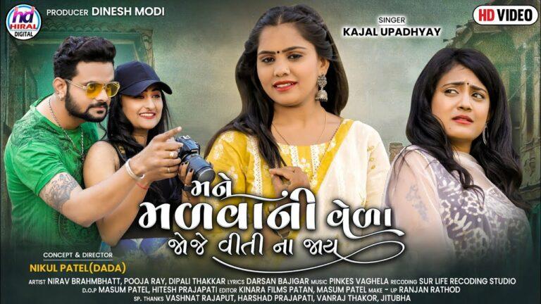 Mane Malvani Vela Joje Viti Na Jaay Lyrics - Kajal Upadhyay