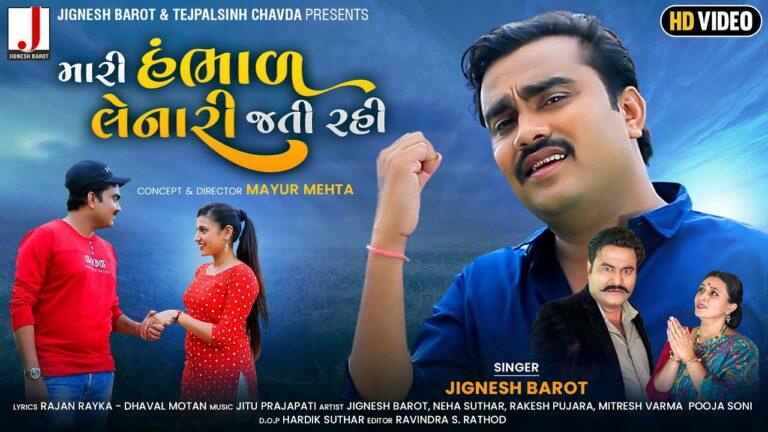 Mari Hambhad Lenari Jati Rahi Lyrics - Jignesh Barot (Jignesh Kaviraj Barot)